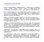 新聞&剪報:中華電強攻6朵雲 Q1個人雲先啟動_20120204
