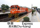 王衡:莒光號Express(Chu-Kuang).jpg