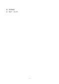 技術小組會議:第八屆第八次電信設備審查及審驗委員會電信技術小組會議紀錄wsb980902-1_頁面_3.jpg