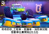 王衡:13.奇奇妙妙_工程車、救護車、消防車兒歌,怪獸車比賽開始(21-12).jpg