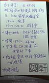同學會:嵇兄新發佈行程表_20170412.jpg