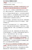 NCC NEWS:普及率僅1成 100M到府恐跳票_20130628.jpg