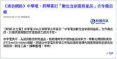 新聞&剪報:中華電信數位宜家服務產品_20080327_2