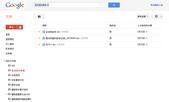服務:Google文件_各式空白表格_20111007