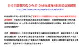 NCC NEWS:2013年底要完成100%的100MB光纖寬頻到府的政策願景.jpg