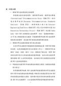新聞&剪報:次世代網路終端設備規管方式及相關技術規範研究委託研究計畫書_頁面_04