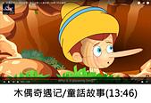 王衡:木偶奇遇記-13-46.jpg