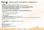 EL3600:電機技師公會第二屆第3次電信技術小組會議_側記 P2.jpg
