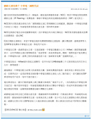 NCC NEWS:網路互連免費? 中華電:國際笑話_20130422.jpg