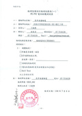 祥安技師事務所:0401附表4-1a檢測設備例行檢測紀錄表(一)__高市南2