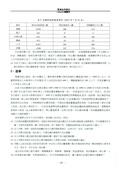 新聞&剪報:電機技師公會四十年風雲錄_09_20121107