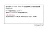 :FTTH收費基準_20111125