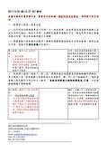 EL3600:附件三-1060327「106年度辦理建築物電信設備審查及審驗委託契約書」修正條文草案對照表-0329_頁面_3.jpg
