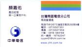 名片&照片:顏嘉佑_中華電信南分-第一企客科_20130823
