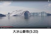 王衡:7.大冰山斷裂(5-20).jpg