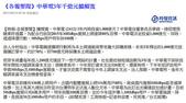 :中華電3年千億元擴頻寬_20110614