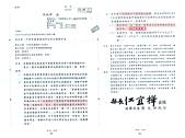 EL3600:(41-01)農舍等建築物不須送審_內政部函_20100129.jpg