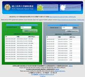 祥安技師事務所:台大網路測速  _20130321