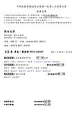 電機技師公會活動:102年搭車名單_頁面_07