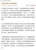 新聞&剪報:中華電 首創公考雲端課程_20120201