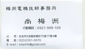電機技師公會活動:尚梅洲技師_201805121.jpg