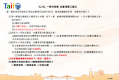 EL3600:(42-01-1)42-01_一致性提案_送審規費之繳交.jpg