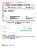 服務:電信審驗SOP_03_FAX回送繳款憑條