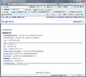 服務:Google_我的協作平台_20100901
