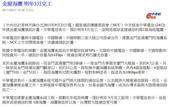 新聞&剪報:剪報_金廈海纜 明年3月完工_20110921