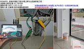 現場審驗_KH296:KH2960551_接地電阻1.4Ω