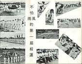 同學會:12-不怕風雨的第一屆校運.jpg
