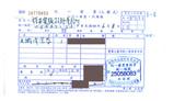 祥安技師事務所:BILL_光纖清潔帶1_20120611