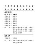 電機技師公會活動:當選名單(理事長、常務理監事)