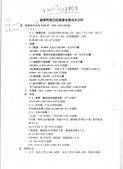 EL3600:頁面擷取自-審驗歷史相關文件-3_頁面_09.jpg