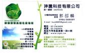 名片&照片:郭招麟經理_珅騰科技公司_LED燈管_20100225