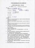 FTTX:970507-光纖範例討論紀錄-1