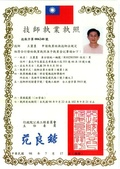 祥安技師事務所:020_技師執照換發_20090717