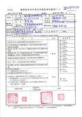 送審案件細目_Sample:送審案件細目_Sample_17_檢測紀錄表18-2