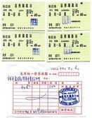 送審案件細目_Sample:送審案件細目_Sample_27_第1次現場審驗_台南市火車票