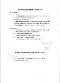EL3600:頁面擷取自-審驗歷史相關文件-3_頁面_11.jpg