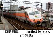 王衡:自強號Limited Express(Tze-Chiang)-推拉式.jpg