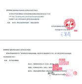 現場審驗_KH296:KH2960642_責成檢測人回報切結書