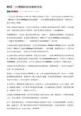 新聞&剪報:NCC:台灣網路建設確實落後_20120319