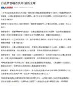 新聞&剪報:台企業雲端普及率 遠低全球_20120201