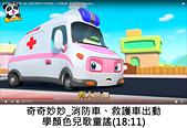 王衡:6.奇奇妙妙_消防車、救護車出動-學顏色兒歌童謠(18-11).jpg