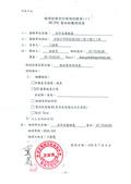祥安技師事務所:0401附表4-1a檢測設備例行檢測紀錄表(一)__高市南1