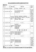 技師教育訓練:課程及講師990514.jpg