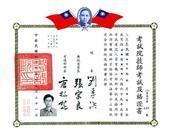 祥安技師事務所:024_考試院技師及格證書