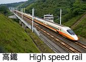 王衡:THSR 700T.jpg