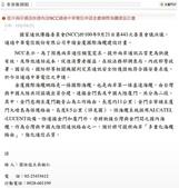 新聞&剪報:NCC剪報_通過中華電信申請金廈國際海纜建設計畫